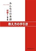 みんなの日本語 初級1 第2版 教え方の手引き