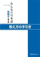 みんなの日本語 初級2 第2版 教え方の手引き
