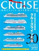 CRUISE(クルーズ)2017年6月号