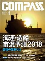 海事総合誌COMPASS2018年1月号 海運・造船 市況予測2018