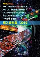 PM&BIG LED&DS&VR&イベント&事例「導入資料集」2019