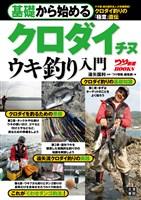基礎から始める クロダイ チヌ ウキ釣り入門