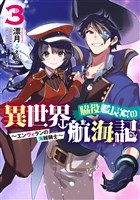 脇役艦長の異世界航海記 ~エンヴィランの海賊騎士~3