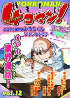 4コマン! Vol.12