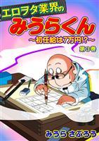 エロヲタ業界のみうらくん~初任給は7万円!?~ 第3巻