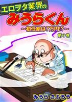 エロヲタ業界のみうらくん~初任給は7万円!?~ 第6巻