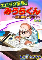 エロヲタ業界のみうらくん~初任給は7万円!?~ 第5巻