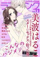 ラブ×ピンク こんなのハジメテ Vol.13 【電子限定シリーズ】