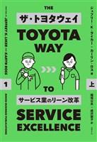 『ザ・トヨタウェイ  サービス業のリーン改革  上』の電子書籍