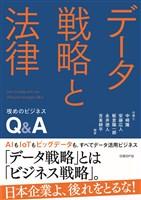 『データ戦略と法律 攻めのビジネスQ&A』の電子書籍