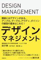 『デザインマネジメント』の電子書籍