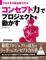 『「コンセプト力」でプロジェクトを動かす』の電子書籍