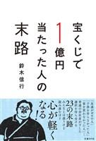 『宝くじで1億円当たった人の末路』の電子書籍