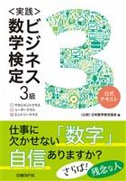 『<実践>ビジネス数学検定3級』の電子書籍