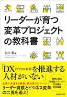 『リーダーが育つ変革プロジェクトの教科書』の電子書籍
