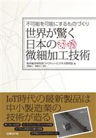 『世界が驚く日本の微細加工技術』の電子書籍