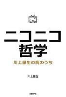 『ニコニコ哲学 川上量生の胸のうち』の電子書籍