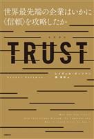 『TRUST 世界最先端の企業はいかに〈信頼〉を攻略したか』の電子書籍