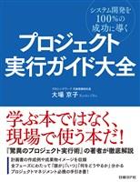 『プロジェクト実行ガイド大全』の電子書籍