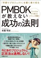 『PMBOKが教えない成功の法則』の電子書籍