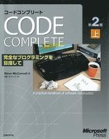 『Code Complete 第2版 上 完全なプログラミングを目指して』の電子書籍