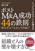 『トップコンサルタントが明かす ポストM&A成功44の鉄則』の電子書籍