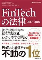 『FinTechの法律 2017-2018』の電子書籍