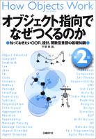 『オブジェクト指向でなぜつくるのか 第2版 知っておきたいOOP、設計、関数型言語の基礎知識』の電子書籍