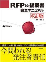 『RFP&提案書完全マニュアル 改訂版』の電子書籍