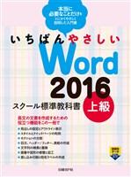 いちばんやさしい Word 2016 スクール標準教科書 上級