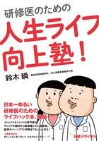 『研修医のための人生ライフ向上塾!』の電子書籍