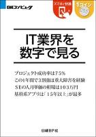 IT業界を数字で見る(日経BP Next ICT選書)