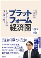 『プラットフォーム経済圏 GAFA vs. 世界』の電子書籍