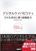 デジタルケイパビリティ DXを成功に導く組織能力