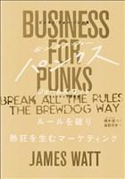 ビジネス・フォー・パンクス ルールを破り熱狂を生むマーケティング
