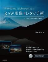 PhotoshopとLightroomによるRAW現像&レタッチ術 デジタル写真の基本から極みまで