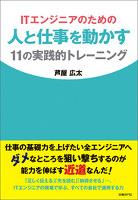 ITエンジニアのための人と仕事を動かす11の実践的トレーニング(日経BP Next ICT選書)