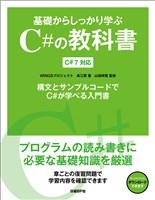 基礎からしっかり学ぶC#の教科書 C# 7対応