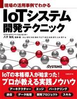 『現場の活用事例でわかる IoTシステム開発テクニック』の電子書籍