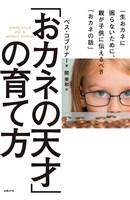 『「おカネの天才」の育て方  一生おカネに困らないために、親が子供に伝えるべき「おカネの話」』の電子書籍