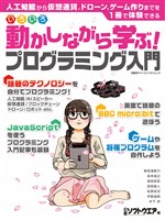 日経BPパソコンベストムック いろいろ動かしながら学ぶ!プログラミング入門