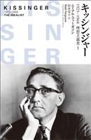 『キッシンジャー 1923-1968 理想主義者 1』の電子書籍