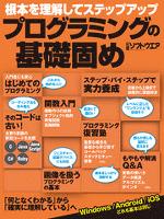プログラミングの基礎固め(日経BP Next ICT選書)