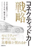 『コネクティッドカー戦略』の電子書籍