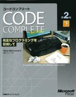 『Code Complete 第2版 下 完全なプログラミングを目指して』の電子書籍