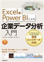 Excel&Power BIによる企業データ分析入門 データサイエンティストがいなくてもできる簡単ビッグデータ分析