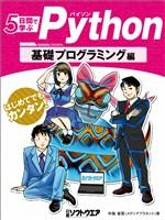 5日間で学ぶPython 基礎プログラミング編