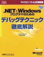 .NET&Windowsプログラマのためのデバッグテクニック徹底解説