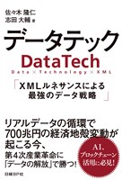 『データテック XMLルネサンスによる最強のデータ戦略』の電子書籍