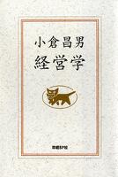 『小倉昌男 経営学』の電子書籍